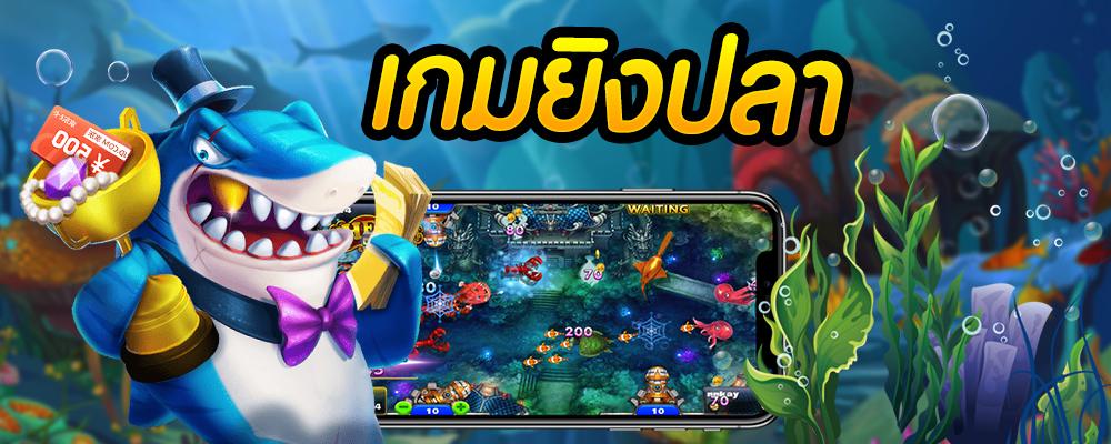 เกมยิงปลาออนไลน์ เกมพนันรูปแบบใหม่ไม่ซ้ำใคร รอให้คุณมาเล่นแล้ววันนี้!!