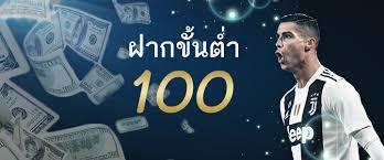แทงบอลฝากขั้นต่ำ 100 ลงทุนเดิมพัน บริการโดยเว็บระดับพรีเมี่ยม ช่องทางรวยด้วยเงินเพียงน้อยนิด
