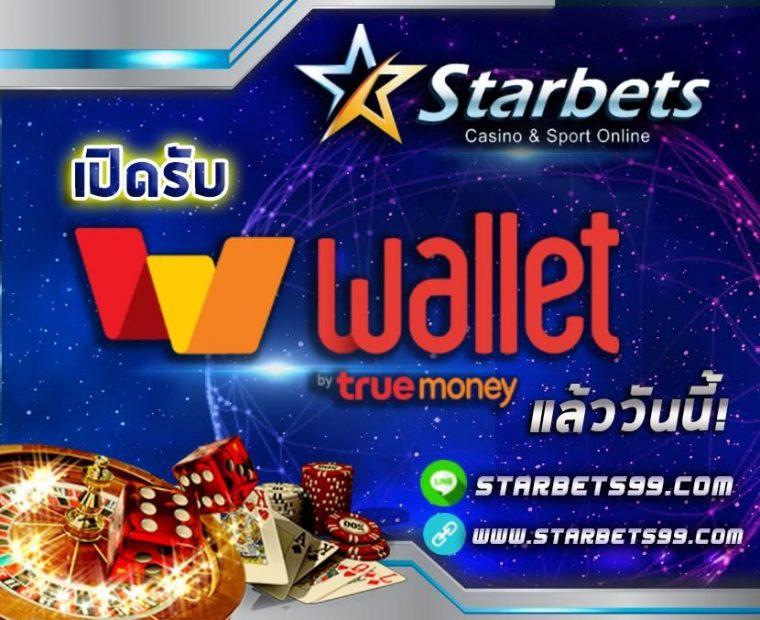 true wallet คืออะไร มิติใหม่แห่งโลกไร้เงินสดบนเว็บพนันออนไลน์