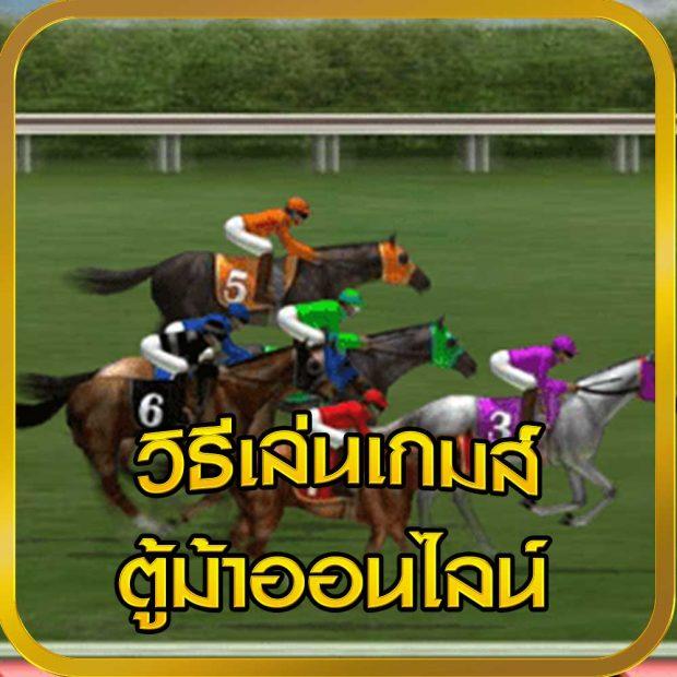 เกมม้าแข่งออนไลน์ เกมม้าแข่งสุดมันที่เปลี่ยนจากการเชียร์ในสนามมาเป็นการเล่นผ่านระบบออนไลน์สุดทันสมัย