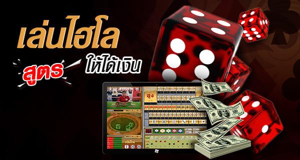 เกมไฮโล กับสูตรการเล่นให้รวยในคาสิโนออนไลน์