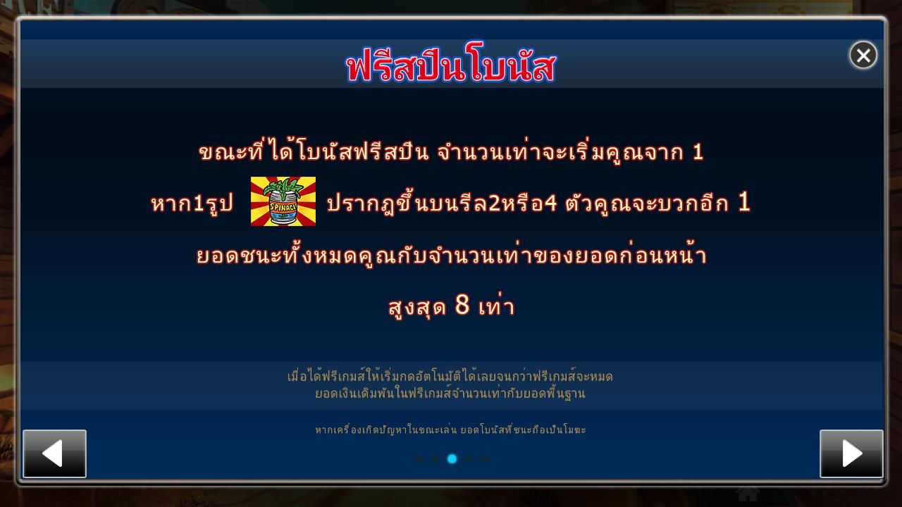 สล็อต POPEYE เกมทรงพลังฮิตติดชาร์ตในเว็บคาสิโนออนไลน์