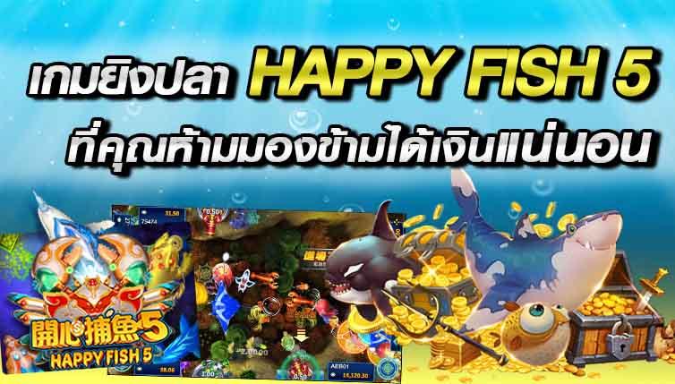 เกมยิงปลา Happy fish5 สุดยอดเกมคาสิโนออนไลน์ ที่ใครเล่นต่างก็ต้องติดใจ