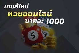 หวยออนไลน์ บาทละ 1000 ให้มากกว่าอย่างน่าตกใจกับการจ่าย โดยเว็บไซต์ยักษ์ใหญ่ ที่กล้าทุ่มให้คอหวยอย่างเต็มอิ่ม