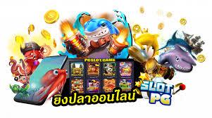 เกมยิงปลาออนไลน์ มาเล่นเกมที่สนุกสนานกับการทำเงินง่ายๆ ผ่านมือถือสมาร์ทโฟนของทุกคน