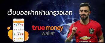 แทงบอล True wallet พนันออนไลน์