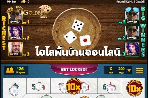 เกมพนันไฮโล เกมพื้นบ้านของไทย เล่นได้ไม่จำกัดเวลา รวยได้ตลอด 24 ชม.