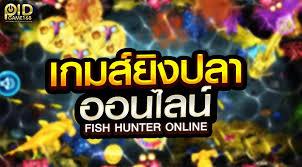 สนุกด้วยคาสิโนออนไลน์ พร้อมกับรายได้จาก เกมยิงปลา กำไรที่ได้มาจากความแม่นยำ