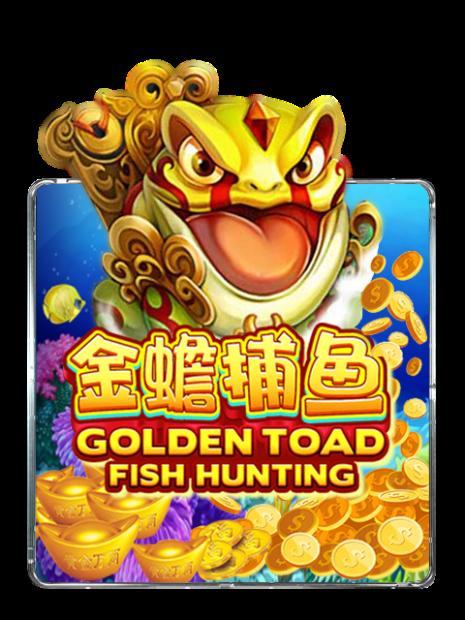 """เล่นง่ายได้คล่องเตรียมรับทรัพย์กันแบบเต็มๆ กับเกมที่มีชื่อว่า """"Fish Hunting Golden Toad"""""""