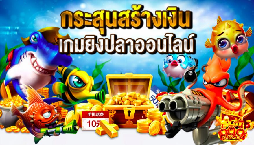 เกมยิงปลาออนไลน์ เล่นเกมยิงปลาออนไลน์