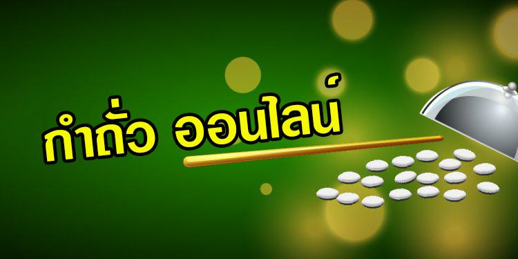 เกมกำถั่ว คั่วเงินเข้ากระเป๋า สร้างรายได้ง่ายๆ ในโลกออนไลน์