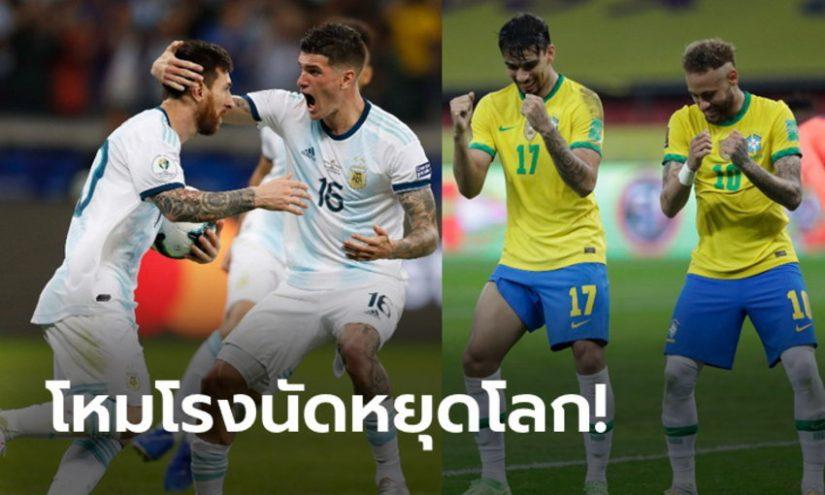 ฟุตบอลโคปา อเมริกา 2021 : บราซิล พบ เอกวาดอร์ อัตราต่อรอง บราซิล ต่อ 1.5/2